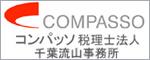 コンパッソ税理士法人千葉県流山事務所
